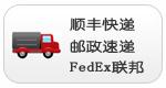 顺丰快递, 邮政速递(EMS), FedEx联邦